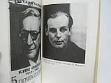 Любимов М. Шпионы, которых я люблю и ненавижу (б/у)., фото 7