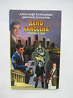 Колпакиди А., Прохоров Д. Дело Ханссена. «Кроты» в США.