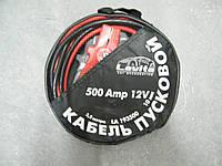 Кабеля пусковые Lavita провода для прикуривания 500А 3,5 метра,старт-кабель