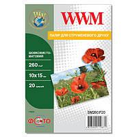 Фотобумага WWM шелковисто - матовая 260г/м кв, 10 на 15, 20л (SM260.F20)