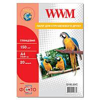 Фотобумага WWM Глянцевая 150г/м кв, А4, 20л (G150.20/C)