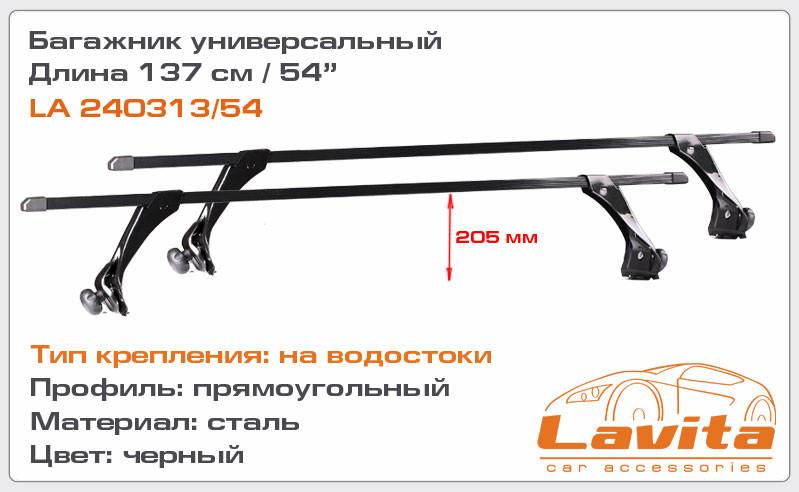 Багажник на водостоки Волга/Нива, усиленный Lavita LA 240313/54