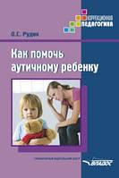 Как помочь аутичному ребенку. Рудик Ольга