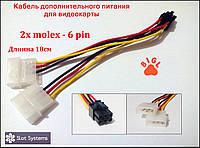6 pin пин  - 2x Molex - Кабель питания для видеокарты