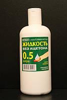 Жидкость для снятия лака 500 мл без ацетона