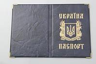 Обложка на паспорт У буффало АБ синий