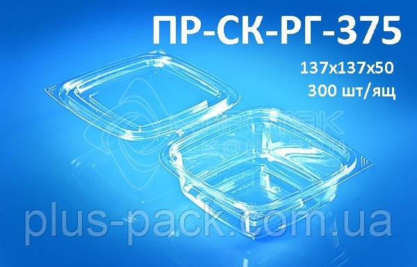 Блистерная одноразовая упаковка 137х137х50мм, 375мл