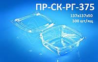 Блистерная одноразовая упаковка для салатов и полуфабрикатов ПР-СК-РГ-375