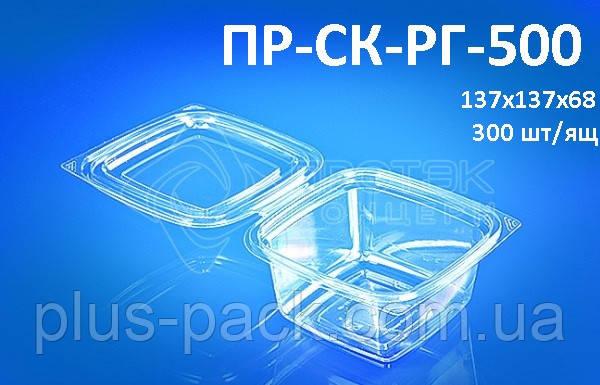 Пластиковая Упаковка упаковка для салатов и полуфабрикатов