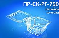 Упаковка пластиковая для пищевых продуктов ПР-СК-РГ-750