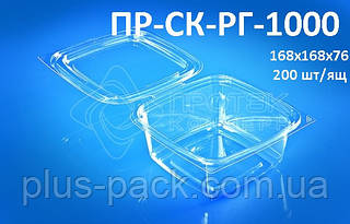 Блистерная одноразовая упаковка для салатов и полуфабрикатов ПР-СК-РГ-1000