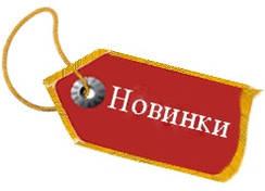 Новинки Онлайн Гіпермаркету T2TV.com.ua