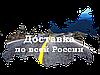 Условия работы с Россией и Странами СНГ