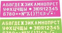 "Трафарет ""Шрифт №16"" ТШ-16нц ""СП"""