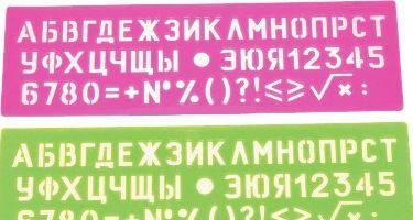 "Трафарет ""Шрифт №16"" ТШ-16нц ""СП"", фото 2"