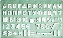 """Трафарет """"Шрифт №10"""" ТШ-10 """"СП"""", фото 2"""
