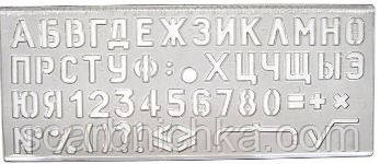 """Трафарет """"Шрифт №20"""" ТШ-20 """"СП"""""""