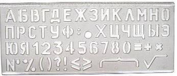 """Трафарет """"Шрифт №20"""" ТШ-20 """"СП"""", фото 2"""