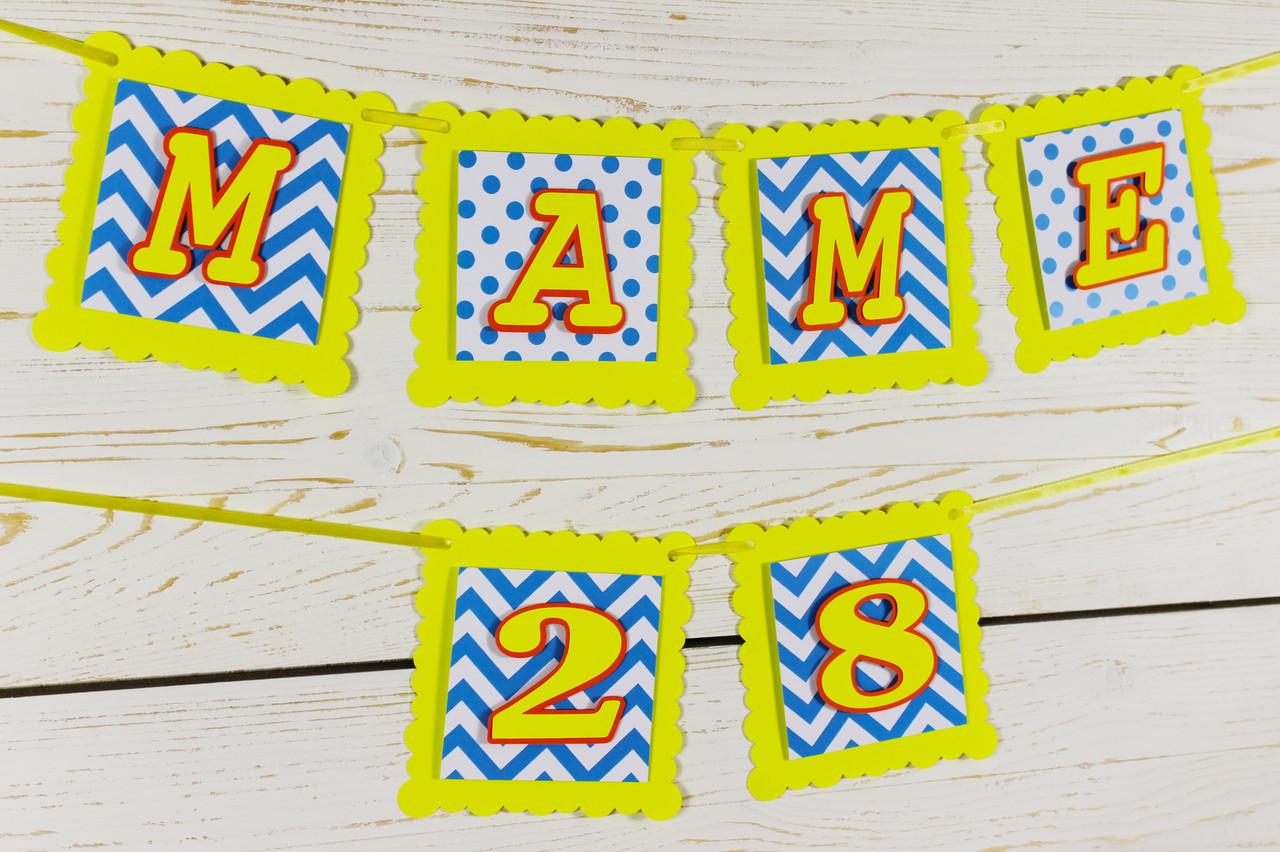 Гирлянда бумажная  Маме 28 Желтая
