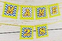 Гирлянда бумажная  Маме 28 Желтая, фото 1