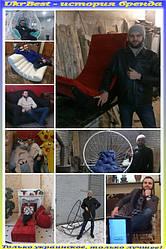 """Портфолио """"UkrBest"""": коллаж мягкой мебели собственного производства: кресла бескаркасные, качалки, подвесные, раскладные диваны, детские кровати - из ткани, дерева, металла, ротанга. Дизайнерская мебель на заказ, владелец - Николай."""