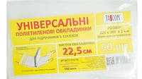 """Обложка для книг """"Tascom"""" (225*390) №2016"""