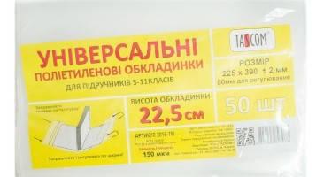 """Обложка для книг """"Tascom"""" (225*390) №2016, фото 2"""