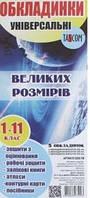 """Комплект обложек """"Tascom"""" №2509"""