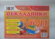 """Набор обложек для книг """"Tascom"""" 150 мкм 6-11класс 2512"""