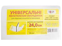 """Обложка для книг """"Tascom"""" (240*420) №2015-TM"""