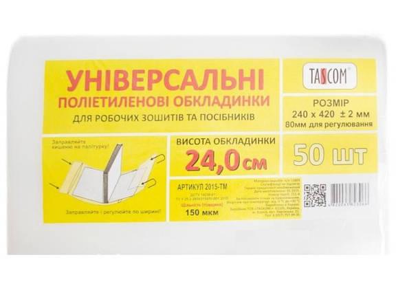 """Обложка для книг """"Tascom"""" (240*420) №2015-TM, фото 2"""