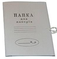 Папка для документів картонна на завязку