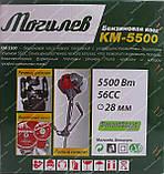 Бензокоса Могилев КМ-5500 (5500 Ватт), фото 4