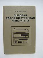 Бродский М.А. Бытовая радиоэлектронная аппаратура.