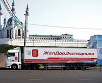 Компании которыми отправляем по России странам снг и Украине