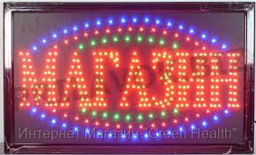 """Светодиодная вывеска """"МАГАЗИН"""", светодиодная вывеска на магазин, световая реклама, рекламная вывеска - Интернет Магазин """"Зефиръ""""  в Киеве"""