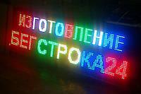 Бегущая LED строка разноцветная 1,04х40см, светодиодная рекламная вывеска, бегущая строка светодиодная