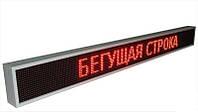 Бегущая LED строка с красными диодами 2х40, светодиодная вывеска, светящаяся информационная LED-доска