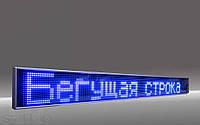 Бегущая LED строка с синими диодами 2х40, светодиодная вывеска, бегущая строка светодиодная
