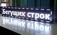 Бегущая LED строка с белыми диодами 1,32х20 см, светодиодная вывеска, рекламное табло бегущая строка