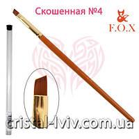 Скошенная кисть для гелевого наращивания ногтей FOX №4