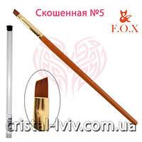 Скошенная кисть для гелевого наращивания ногтей FOX №5