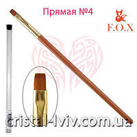 Прямая кисть для гелевого наращивания ногтей FOX №4