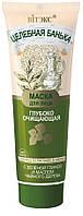 Очищающая маска для лица с зелёной глиной и маслом чайного дерева Витекс Целебная Банька 75 мл