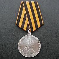 Медаль За храбрость на водах Финских 1789 г., фото 1