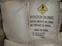 Бертолетовая соль(хлорат калия)
