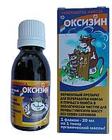 Оксизин 20мл для туалетов, компоста, навоза, помета на 1т.