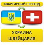 Из Украины в Швейцарию