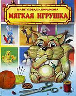 """""""Мягкая игрушка""""  В. И. Петухова,  Е. Н, Ширшикова, фото 1"""