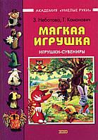 """""""Мягкая игрушка""""  игрушки - сувениры.  З. Неботова,  Т. Кононович"""